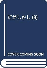 だがしかし(8): 少年サンデーコミックス
