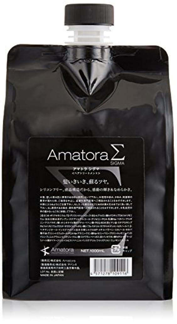 アマトラ シグマ 1000ml