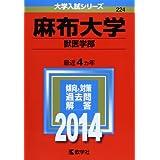 麻布大学(獣医学部) (2014年版 大学入試シリーズ)