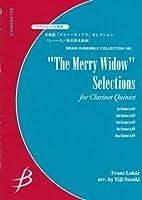 ENMS84190 クラリネット五重奏 喜歌劇「メリーウィドウ」 セレクション