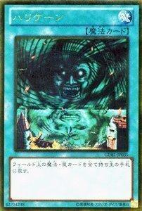 遊戯王カード 【ハリケーン】【ゴールドレア】GDB1-JP035-GR ≪THE GOLD BOX 収録≫
