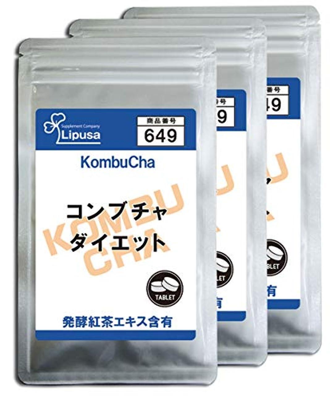 条件付き音仕様コンブチャダイエット 約1か月分×3袋 T-649-3 コンブチャ