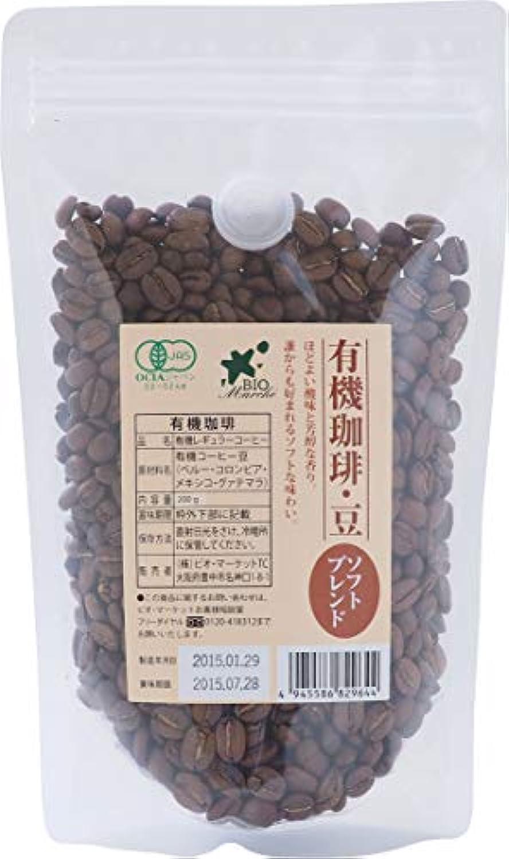 ビオマーケット ビオマルシェ 有機 珈琲 ソフトブレンド 豆 200g