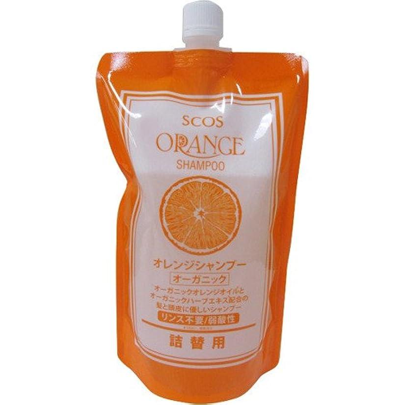 再撮り励起引き付けるエスコス オレンジシャンプーオーガニック 詰替用 700ml