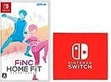 FiNC HOME FiT(フィンクホームフィット)-Switch(【Amazon.co.jp限定】Nintendo Switch ロゴデザイン マイクロファイバークロス 同梱)