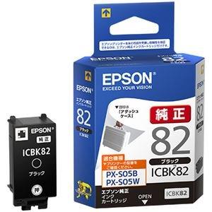 エプソン モバイルプリンター用 インクカートリッジ(ブラック...