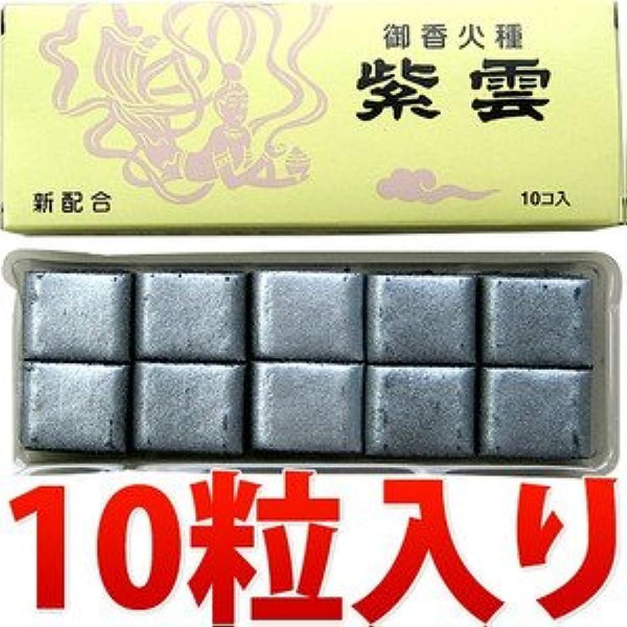 調整ブルームペナルティお焼香火種 紫雲 10粒 50セット