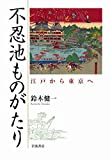 「不忍池ものがたり――江戸から東京へ」販売ページヘ