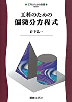 工科のための偏微分方程式 (工科のための数理)