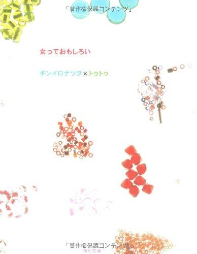 女っておもしろい (角川文庫)の詳細を見る