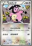 ポケモンカードゲーム XY[ワイルドブレイズ] ミルタンク(たね) 069/080 XY2