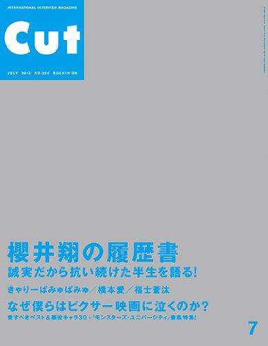 Cut (カット) 2013年 07月号 [雑誌]の詳細を見る