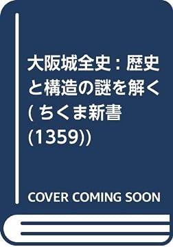 大阪城全史: 歴史と構造の謎を解く (ちくま新書 (1359))
