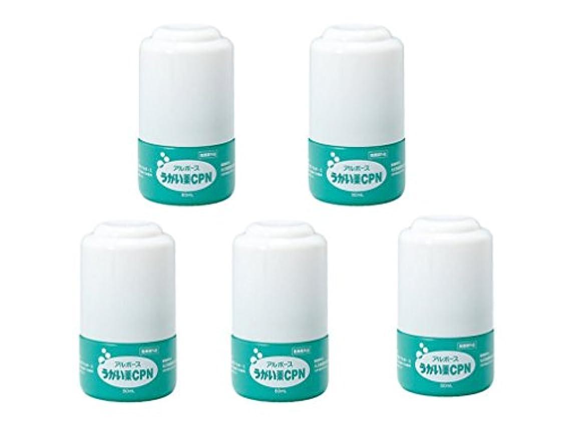 ラジエーターヒューマニスティック浴室アルボース うがい薬CPN 50mL コップ付き 5個セット