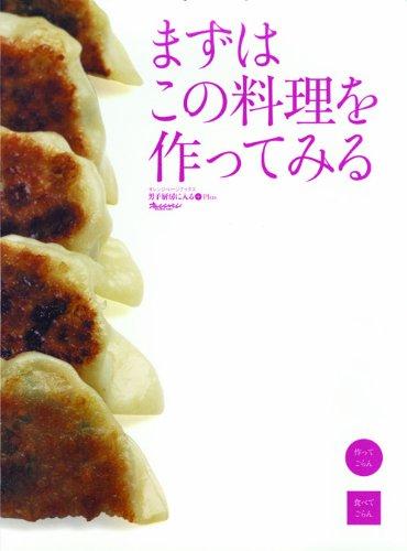 男子厨房に入るPlus まずはこの料理を作ってみる (ORANGE PAGE BOOKS 男子厨房に入る+(Plus))の詳細を見る
