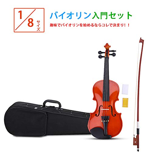 1/8サイズ バイオリン 子供/初...