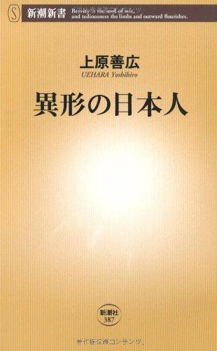 異形の日本人 (新潮新書)の詳細を見る