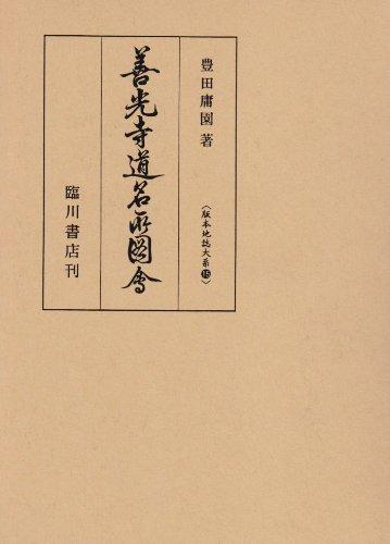 善光寺道名所図会 (版本地誌大系)
