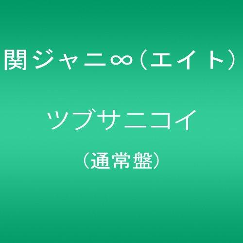 ツブサニコイ(通常盤)