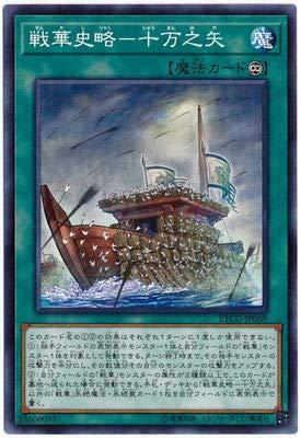 遊戯王 第10期 12弾 ETCO-JP069 戦華史略-十万之矢