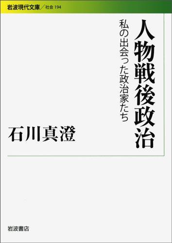 人物戦後政治 私の出会った政治家たち (岩波現代文庫)の詳細を見る