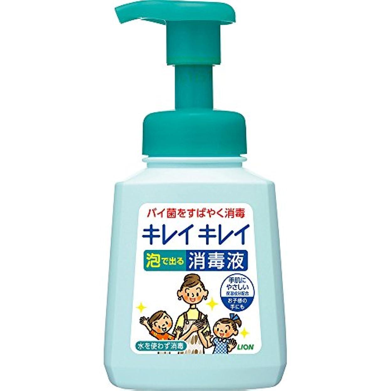キレイキレイ 薬用 泡ででる消毒液 本体ポンプ 250ml(指定医薬部外品)