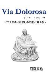 ヴィア・ドロローサ~イエスが歩いた悲しみの道<第1巻>