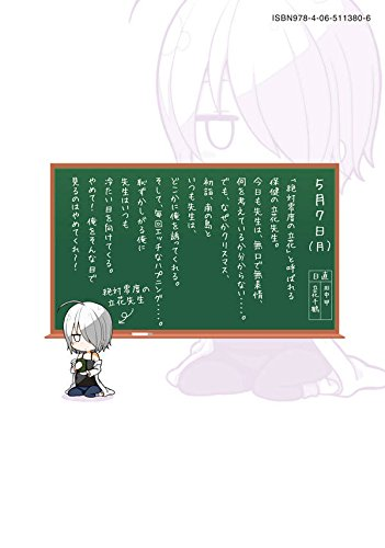 なんでここに先生が!?(4) (ヤンマガKCスペシャル)