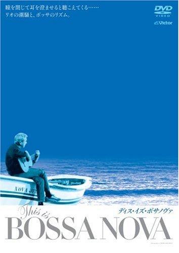 ディス・イズ・ボサノヴァ [DVD]の詳細を見る