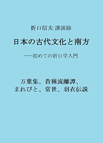 折口信夫 講演録  日本の古代文化と南方 -----初めての折口学入門: 万葉集、貴種流離譚、まれびと、 常世、羽衣伝説 高校生からの学問入門