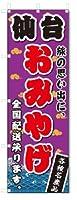 のぼり のぼり旗 仙台 おみやげ(W600×H1800)お土産