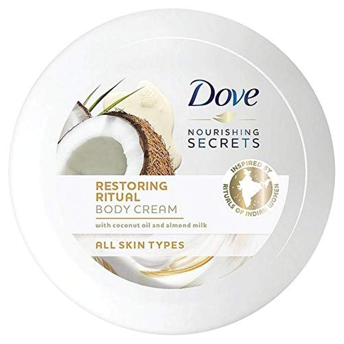 ぺディカブ窒息させる気づくなる[Dove ] ボディクリーム250ミリリットルを復元鳩栄養秘密のココナッツオイル - Dove Nourishing Secrets Coconut Oil Restoring Body Cream 250ml [並行輸入品]