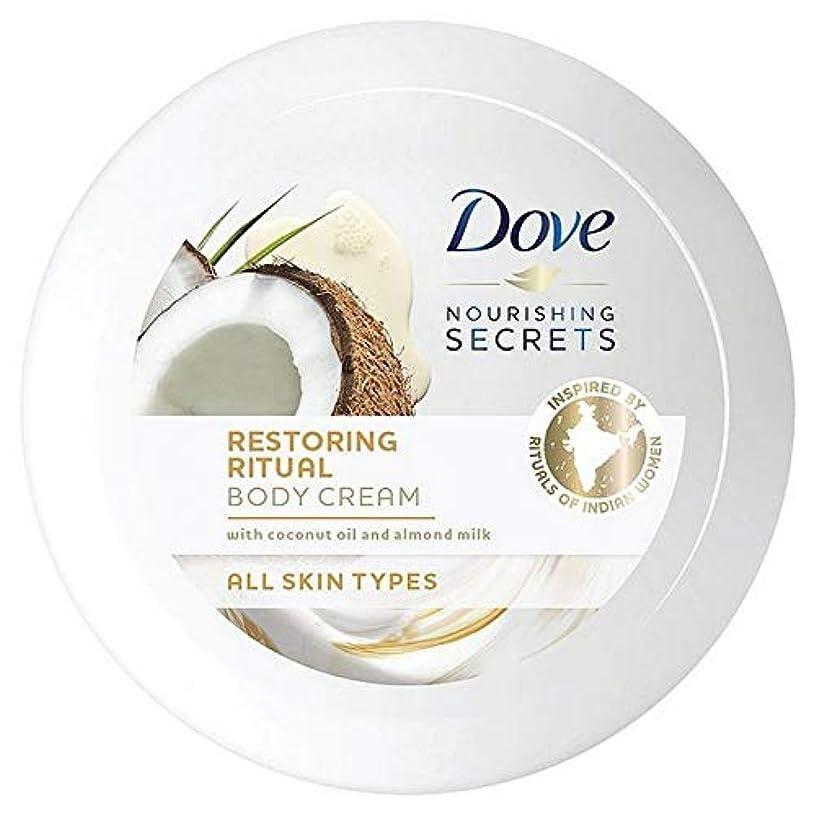 彼女銅青写真[Dove ] ボディクリーム250ミリリットルを復元鳩栄養秘密のココナッツオイル - Dove Nourishing Secrets Coconut Oil Restoring Body Cream 250ml [並行輸入品]
