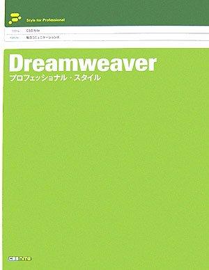 Dreamweaver プロフェッショナル・スタイルの詳細を見る