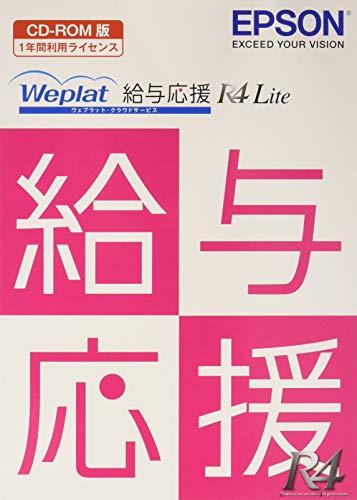 エプソン Weplat給与応援R4 Lite Ver.17....