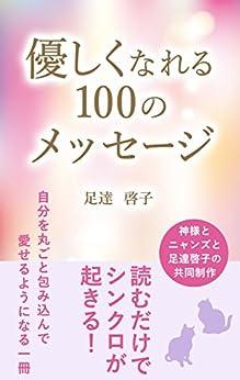 [足達 啓子]の神様とニャンズと足達啓子の共同制作「優しくなれる100のメッセージ」