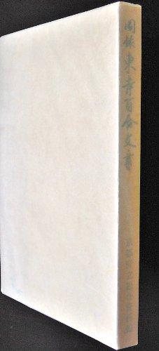 図録東寺百合文書 (1970年)