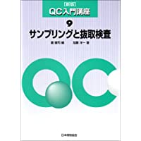 サンプリングと抜取検査 (QC入門講座)