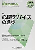 医学のあゆみ 心臓デバイスの進歩 2018年 265巻8号 [雑誌]