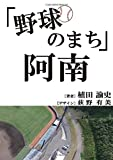 「野球のまち」阿南 (MyISBN - デザインエッグ社)