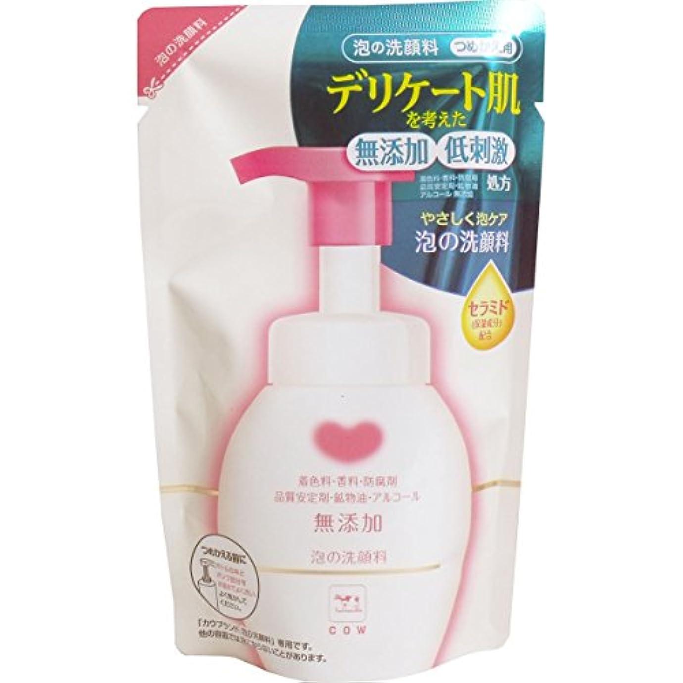 痛い鉛模倣カウブランド 無添加 泡の洗顔料 つめかえ用 180ml 8セット