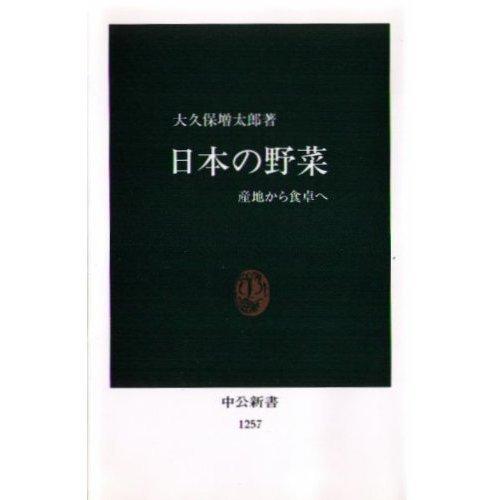 日本の野菜―産地から食卓へ (中公新書)の詳細を見る
