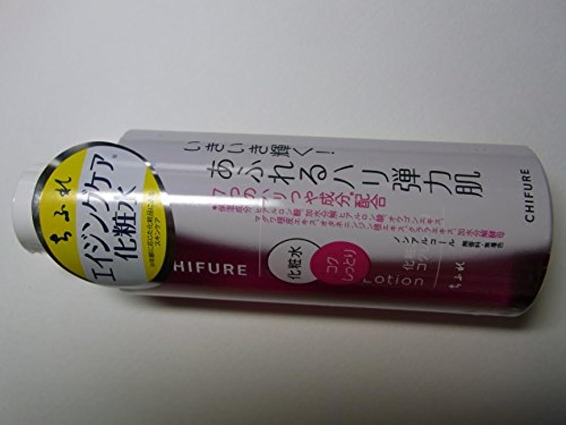 別れる逆さまに消毒剤ちふれ 化粧水 コクしっとりタイプ 180ml