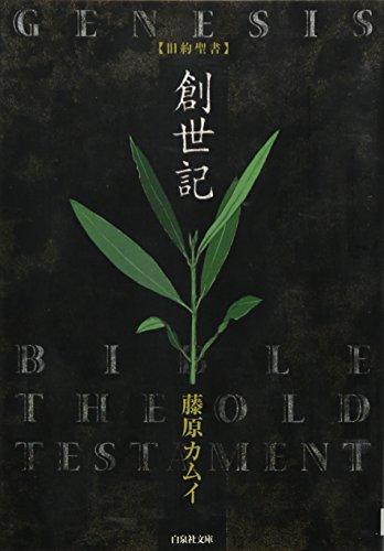 旧約聖書ー創世記ー (白泉社文庫 ふ 2-1)の詳細を見る