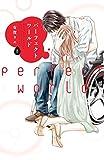 パーフェクトワールド(8) (Kissコミックス)