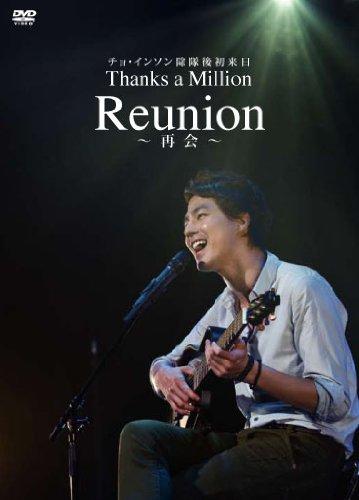 チョインソン除隊後初来日 Thanks a Million Reunion -再会- [DVD]