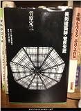 PDFを無料でダウンロード 美術建築師・菅原栄蔵 (住まい学大系)