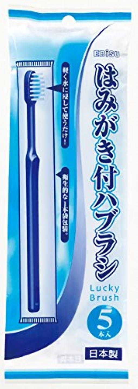 ごちそう覆す豊富なエビス はみがき付歯ブラシ ラッキーハブラシ 5本入