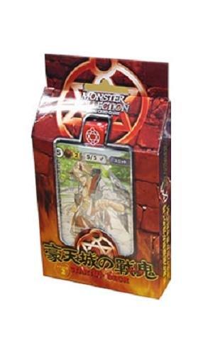 モンスター・コレクションTCG スタートアップ・デック 「豪天城の戦鬼 (オーガ)」