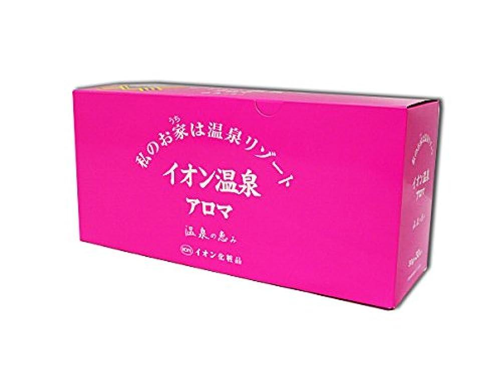 好色な成分楕円形イオン化粧品 イオン温泉アロマ 30包入